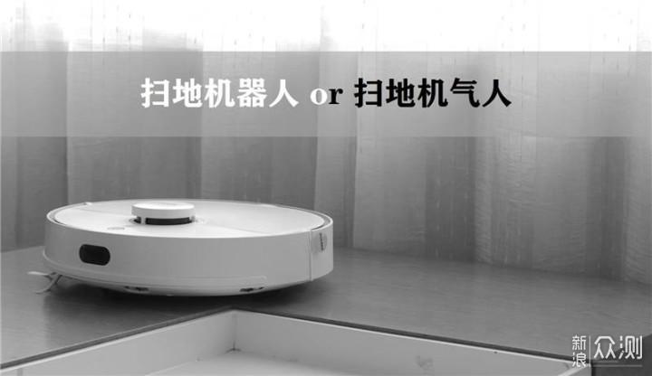 360 S7扫地机器人,扫地机到底气不气人_新浪众测