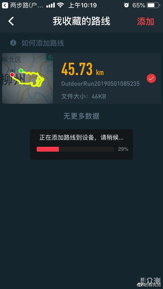 VERTIX对比佳明酷龙测评_新浪众测