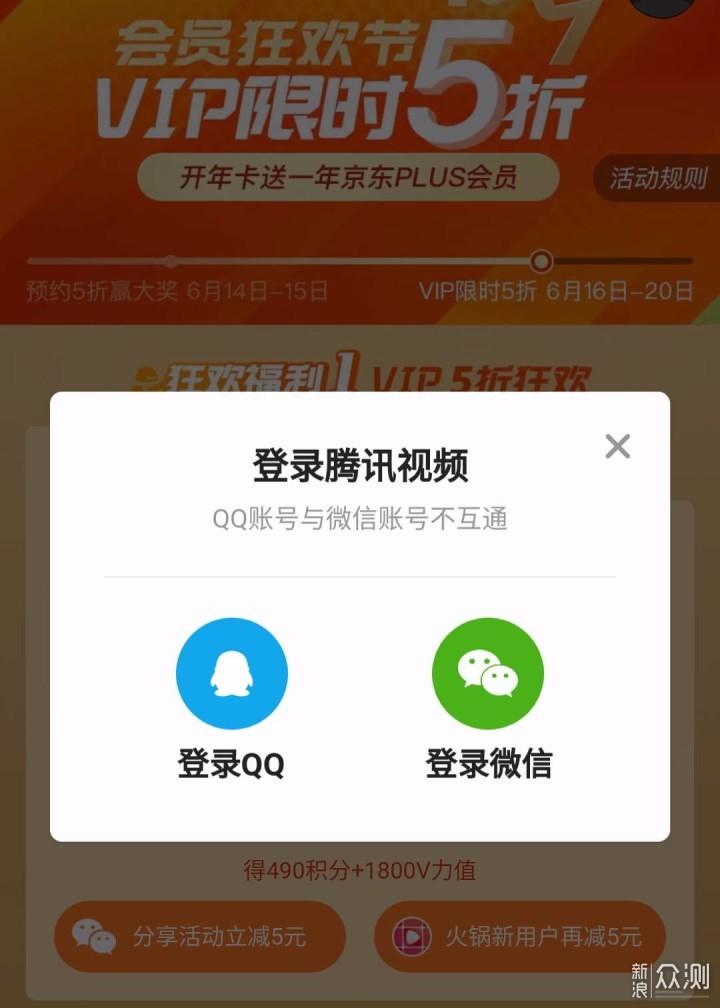 限时:腾讯视频会员+京东puls最低80.96