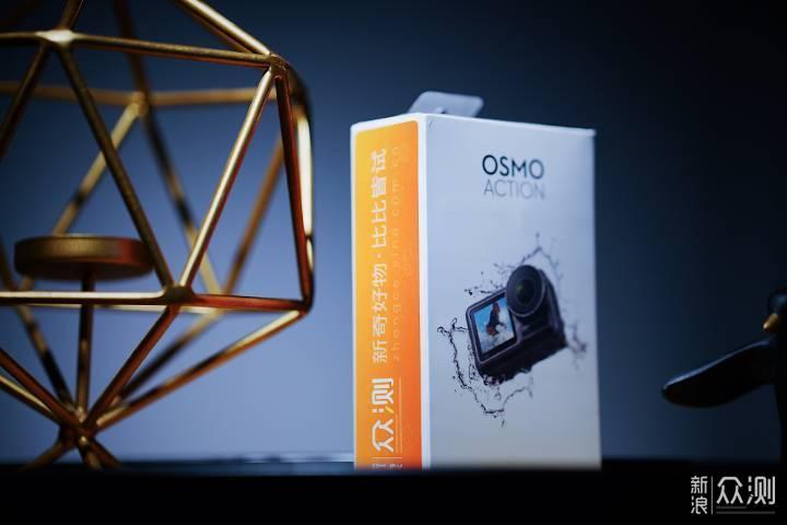 15个维度,全方位为你解读大疆Osmo Action_新浪众测