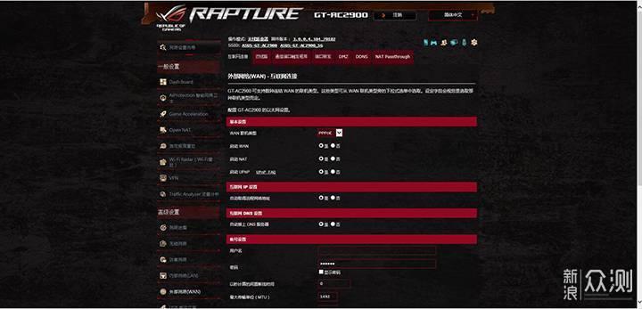 全新电竞加速,上分so easy—GT-AC2900体验_新浪众测