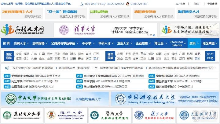 20个求职就业网站一助力职场小白更多就业机会_新浪众测