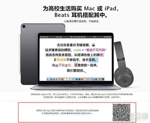 苹果教育优惠怎么买?一篇文章就够了!_新浪众测