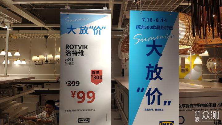 宜家武汉夏季折扣,活动商品及购物攻略!_新浪众测