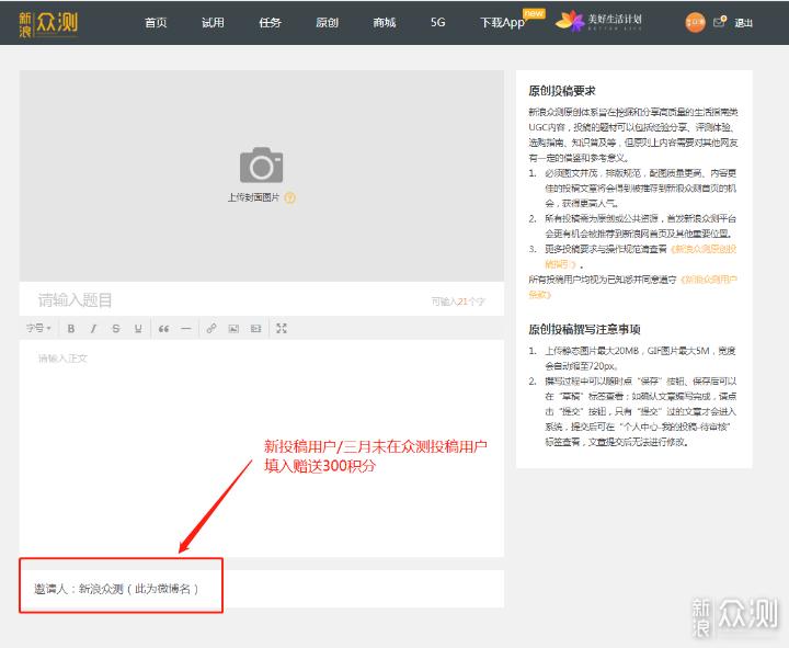 8月投稿月,百万积分补贴优质内容创作者_新浪众测