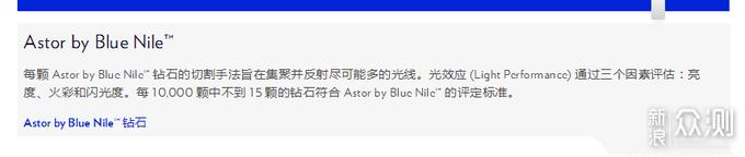 Blue nile一站式服务,选择夜空中最亮的星~_新浪众测