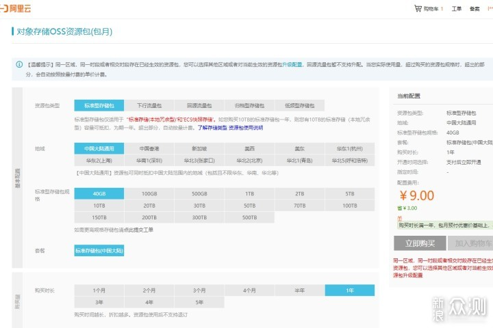 威联通NAS系统设置(一)——让NAS固若金汤_新浪众测