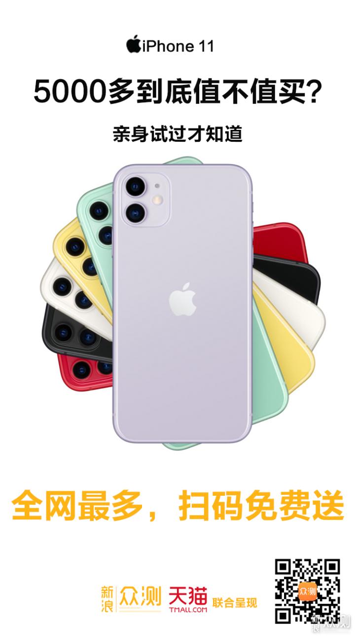 全网最多,iPhone 11系列新机免费送_新浪众测