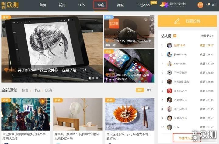 【达人福利】10万+好礼一起过中秋~快来加入_新浪众测