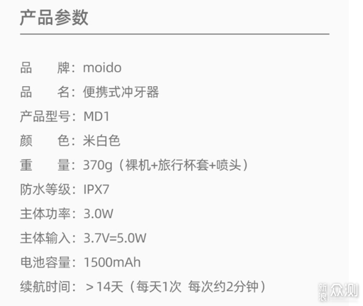 强劲舒适,无限水量——moido便携冲牙器 _新浪众测