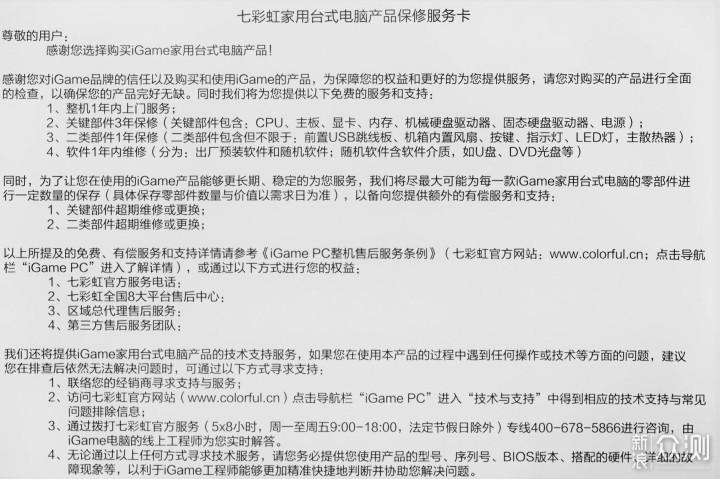七彩虹(Colorful)iGame Sigma M500主机评测_新浪众测