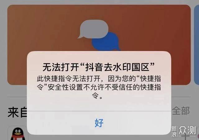 干货!玩转iOS快捷指令提升效率终极奥义!_新浪众测