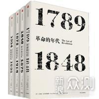 历史向大部头图书推荐指南(内含推荐评级)_新浪众测
