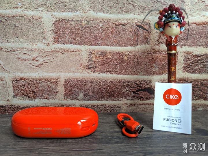 #国庆投稿月#cike小红玩二合一无线充电宝测评_新浪众测