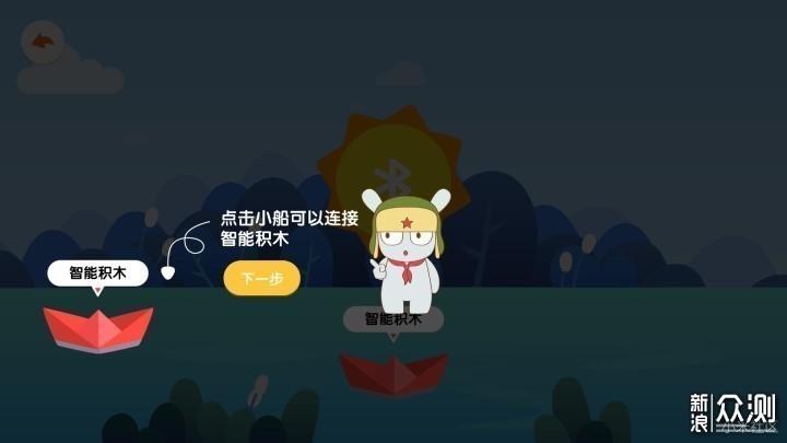 #国庆投稿月#米兔智能积木APP 深度解析_新浪众测