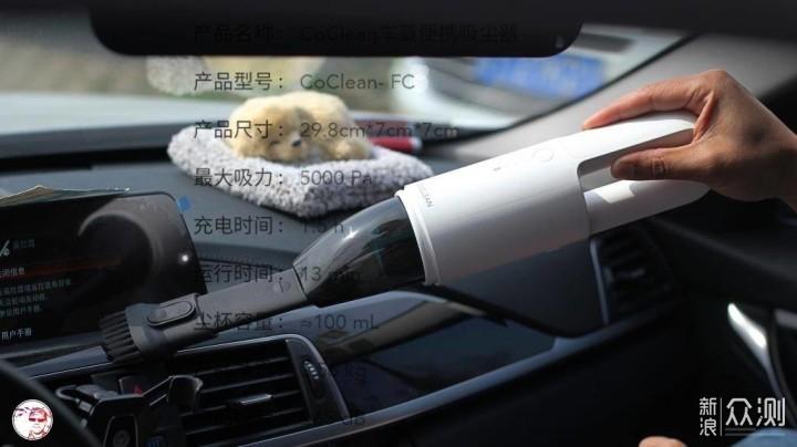 #国庆投稿月#入手吸尘器,给我小车美美容_新浪众测