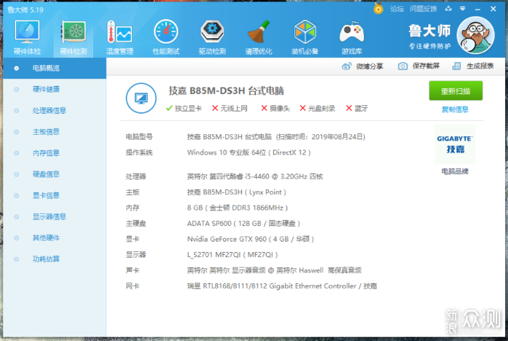 #国庆投稿月#ORICO迅龙M.2固态硬盘 256G体验_新浪众测