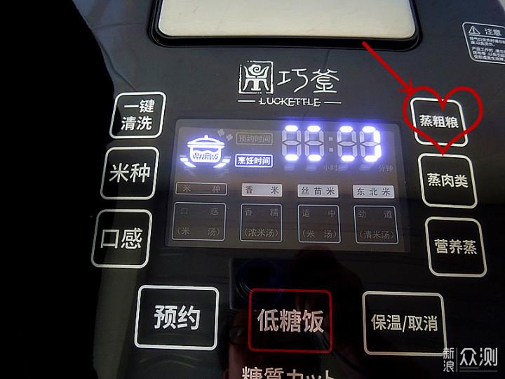 巧釜脱糖电饭煲:智能降糖,健康生活少不了_新浪众测