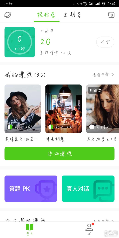 极速快3单双走势图,想要学好英语,不如用这几款app_彩93走势_彩93投注_彩93注册