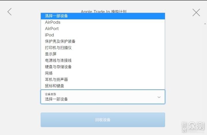 一文解疑苹果手机以旧换新所有涉及内容_新浪众测