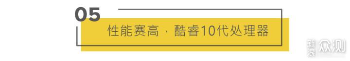 首发十代酷睿轻薄本,惠普新NEVY性能不俗_新浪众测
