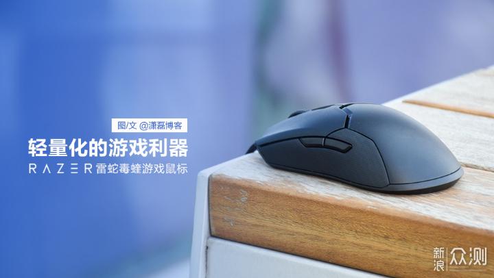 轻量化游戏利器 雷蛇毒蝰游戏鼠标体验_新浪众测
