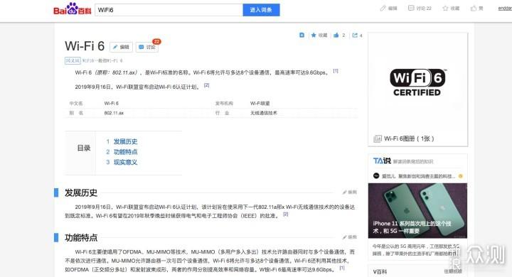 开启WiFi6美好时代,千元级华硕路由器测评_新浪众测