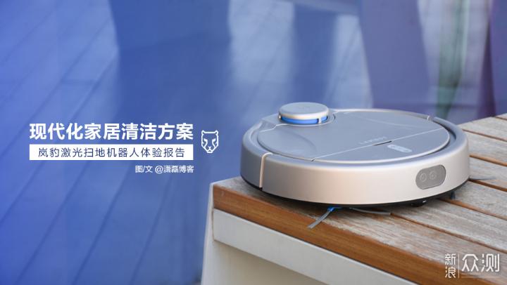 岚豹激光扫地机器人体验:现代化家居清洁方案_新浪众测
