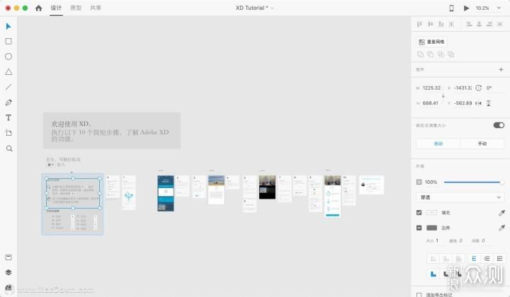 Adobe旗下原型设计软件 XD 2020 Mac靠不靠谱_新浪众测