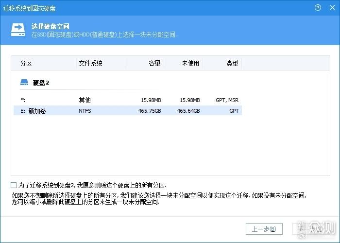 最简单的操作系统迁移教程_新浪众测