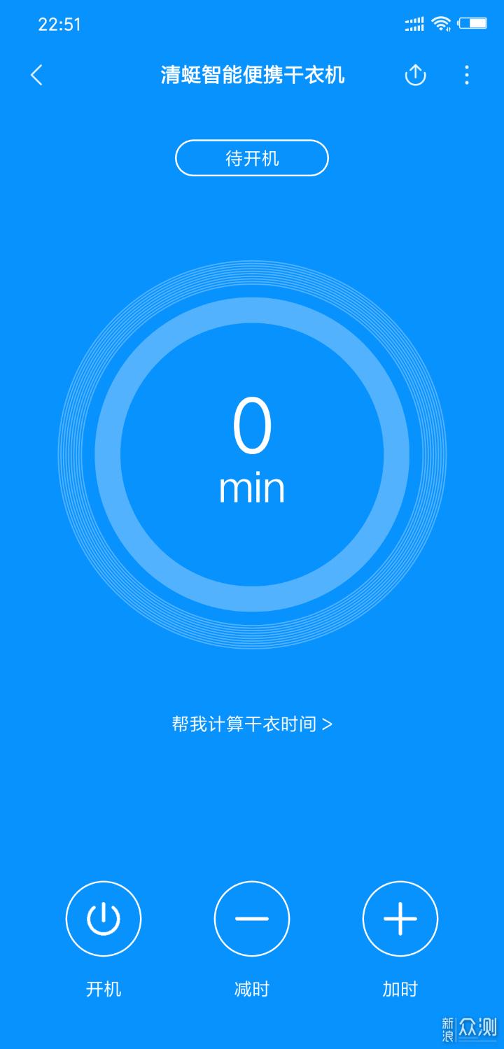清蜓智能便携干衣机:快速烘干衣服小能手_新浪众测