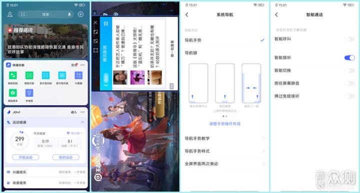 IQOO Neo 855版评测:抛除杂念,专注性能_新浪众测