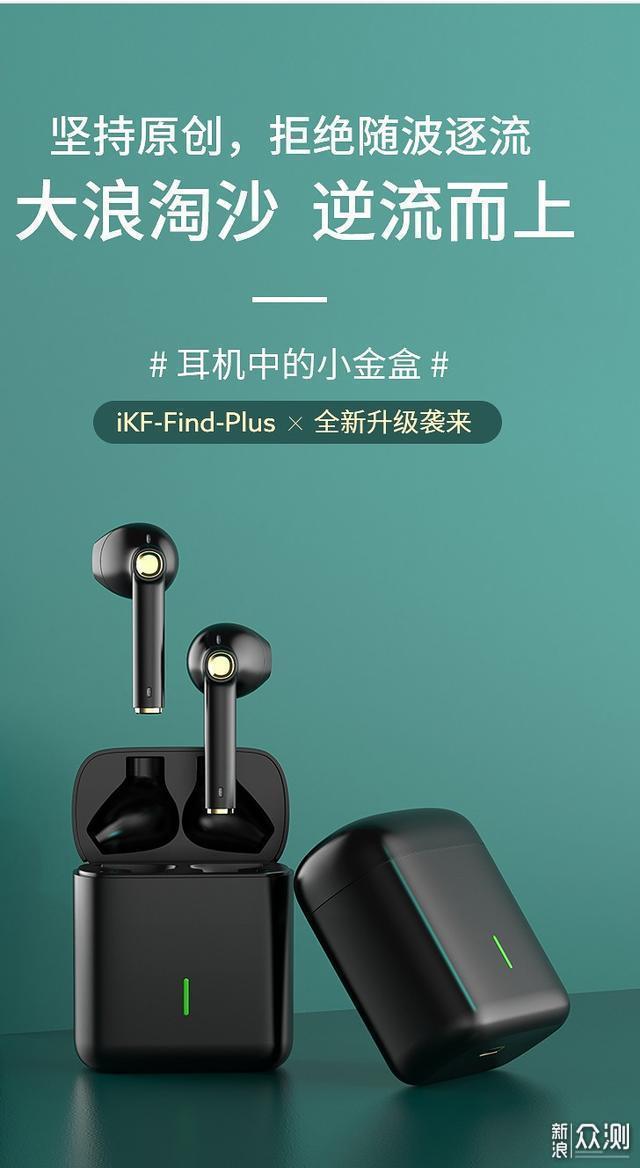 买不起AirPods Pro?不如看看iKF Find Plus_新浪众测