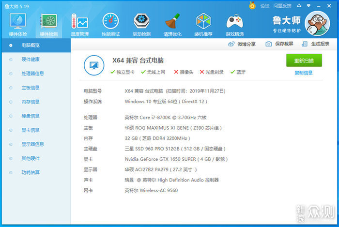 影驰GTX 1650 SUPER骁将评测体验_新浪众测