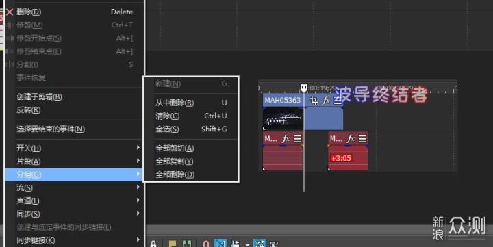 VEGAS视频剪辑入门教程_新浪众测