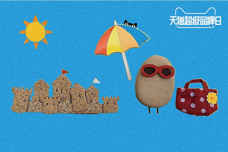 分享快乐,清凉一夏!