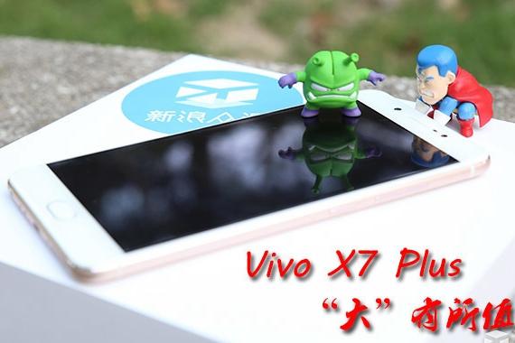 "vivo X7 Plus试用体验--大""有所值"