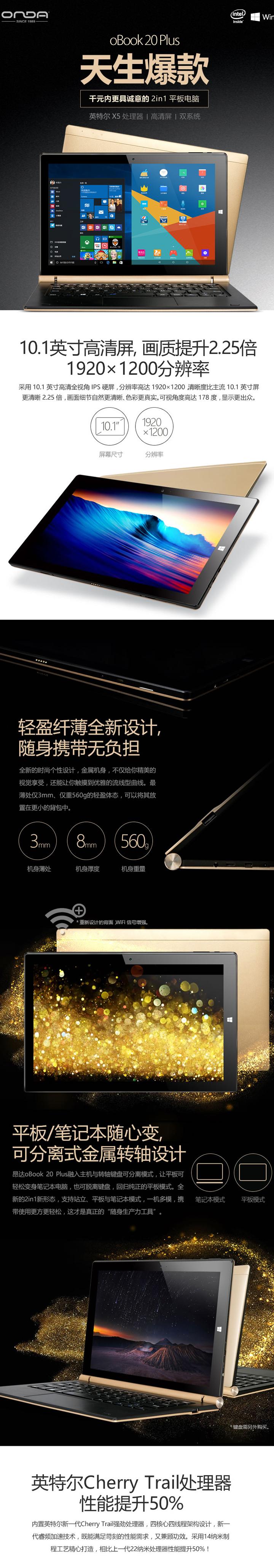 昂达oBook 20Plus平板电脑免费试用,评测