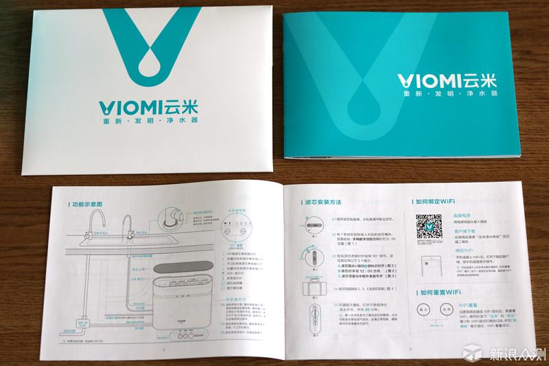 智能时代孕育出的产品,云米超能净水器v1
