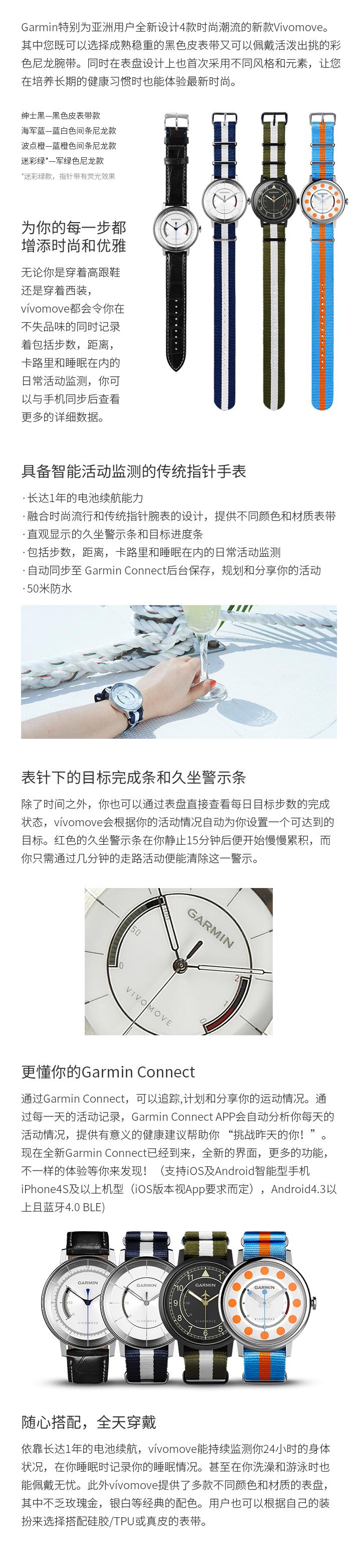 vivomove亚洲版智能腕表免费试用,评测