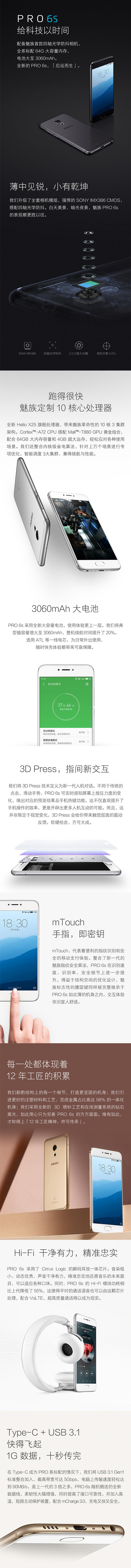 魅族PRO 6s免费试用,评测
