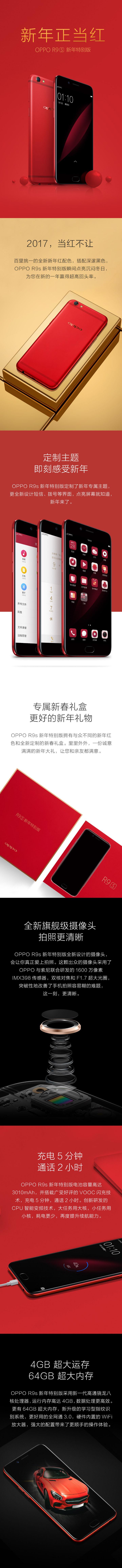 OPPO R9s新年特别版免费试用,评测