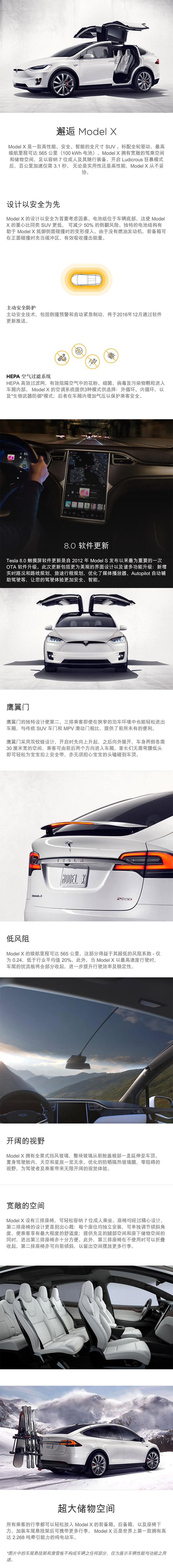 特斯拉Model X 90D免费试用,评测