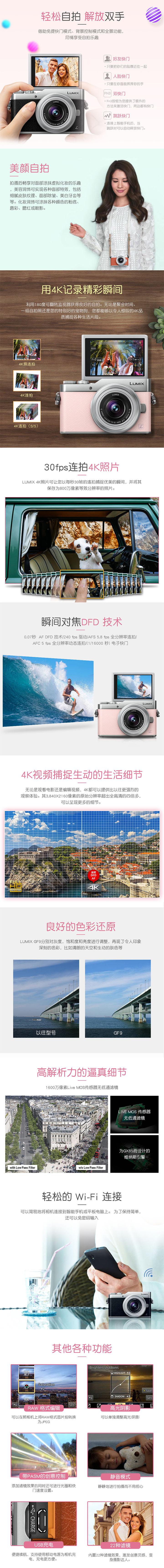 松下GF9微型单电相机免费试用,评测