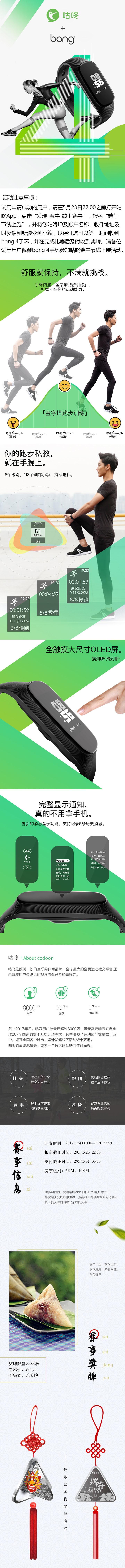 咕咚线上赛×bong 4手环免费试用,评测