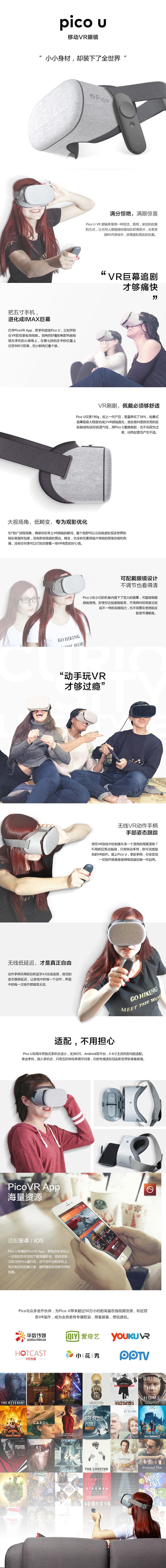 Pico U移动VR眼镜免费试用,评测