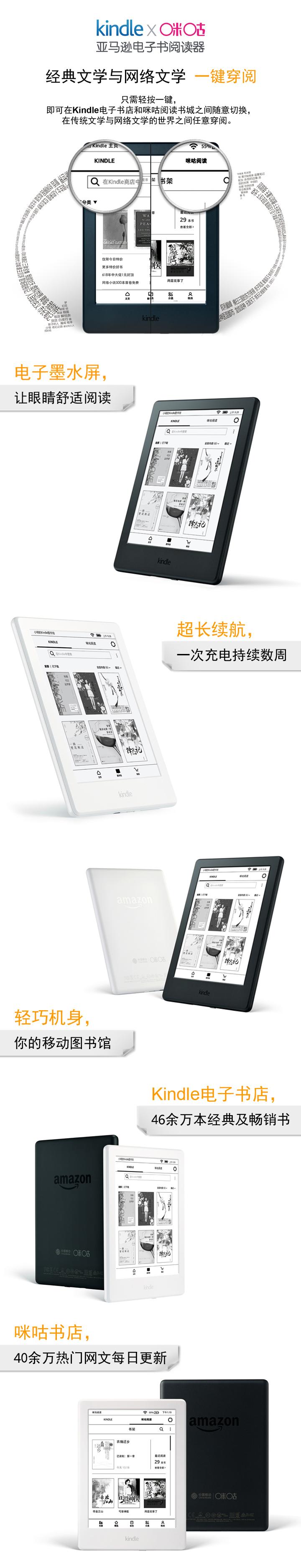 Kindle×咪咕电子书阅读器免费试用,评测