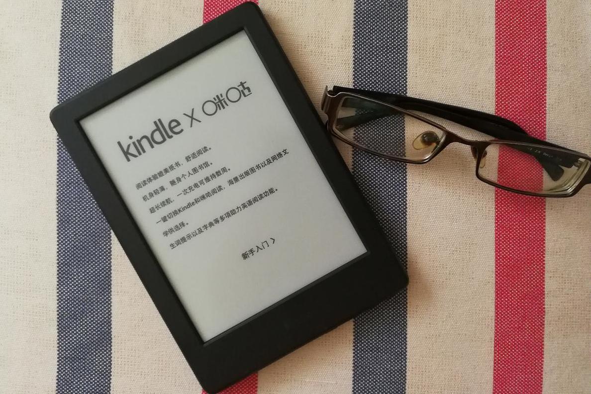 专注读,阅无界,Kindle咪咕版体验