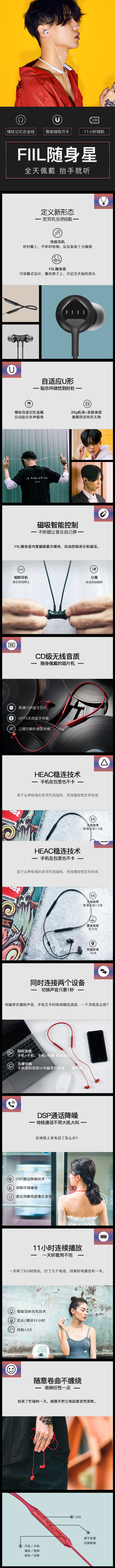 FIIL随身星蓝牙耳机免费试用,评测
