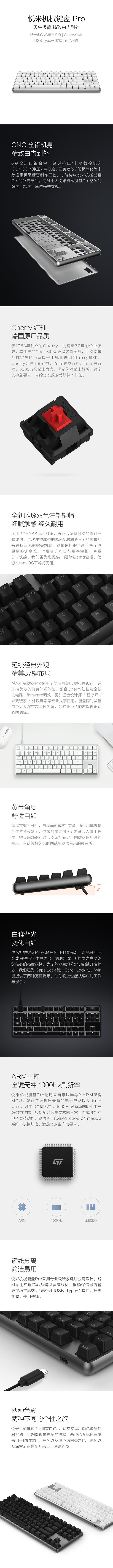 悦米机械键盘Pro免费试用,评测